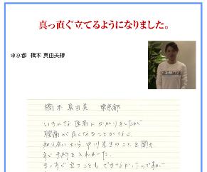 腰痛中川02.png